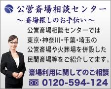 公営斎場相談センターの紹介