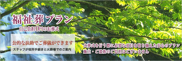 平和の森会館での福祉葬をご紹介