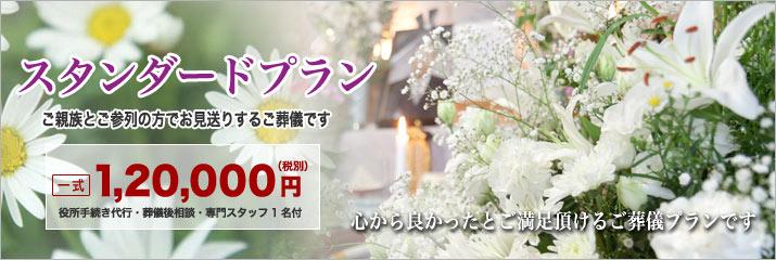 平和の森会館での一般葬儀スタンダードプランをご紹介