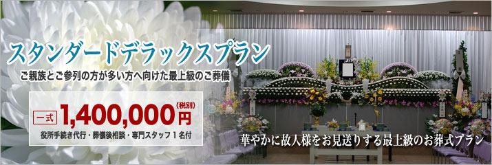 平和の森会館での一般葬儀スタンダードデラックスプランをご紹介